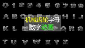 齿轮机械数字字幕36组视频素材包