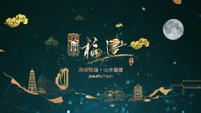 大气粒子高端古典中国风片头片尾美丽福建AE模板