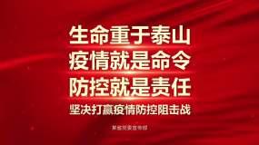AE模板-大气红色誓言标语AE模板