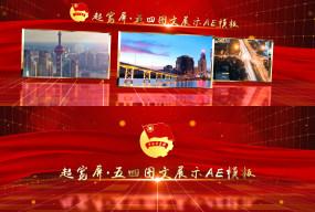 超宽屏红色五四图文展示AE模板1AE模板