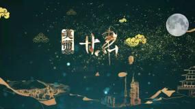 大气粒子高端古典中国风片头片尾美丽甘肃AE模板