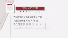 党课、纪检监察字幕AE模板AE模板