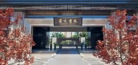 新中式房地产大门景观景墙视频素材