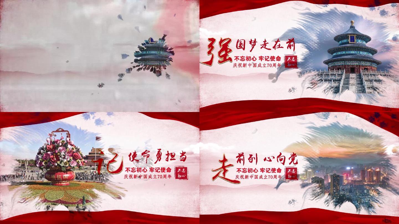 edius7.0红色党建多图水墨中国风