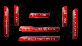 【原创】红色党政字幕条AE模板