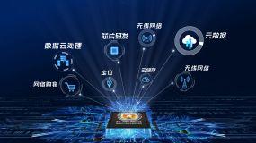 蓝色大气5g互联芯片AE模板AE模板