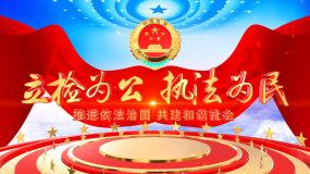 震撼党政中国人民检察院AE片头AE模板