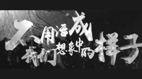 【原创】震撼金属字开场AE模板