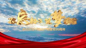 【原创】大气党政红绸字幕标题字幕AE模板AE模板