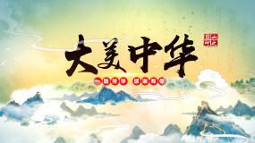 中国风水墨动画片头ae模板04AAE模板