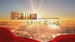 天空红绸标题片头ae模板AE模板