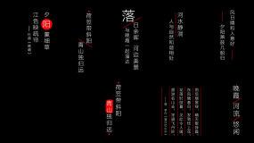 八个极简古风字幕排版AE模板