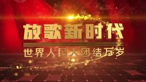 震撼大气国庆节红绸E3D文字标题AE模板AE模板