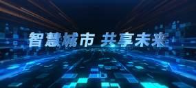 科技隧道文字片花AE模板AE模板