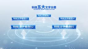 清新科技文字分类AE模板