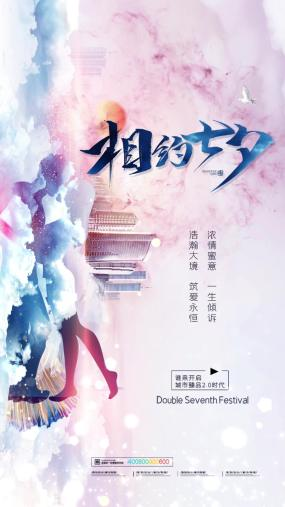 七夕情人节动态海报AE模板
