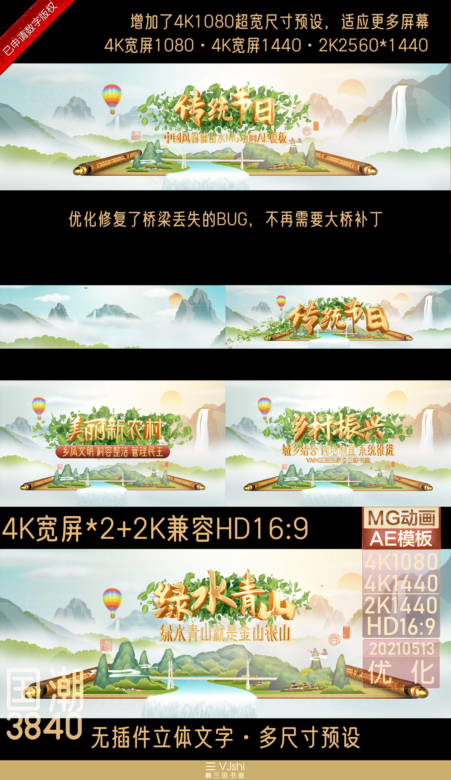 中国风_绿水青山卷轴片头演绎