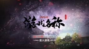 游戏宣传动画AE模板