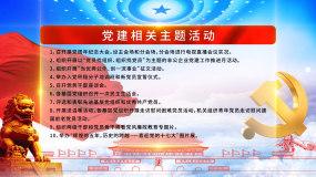党政党建文字字幕框ae模板02AE模板