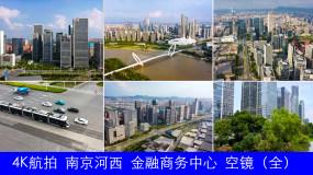 南京河西-金融中心-航拍4K(全)视频素材