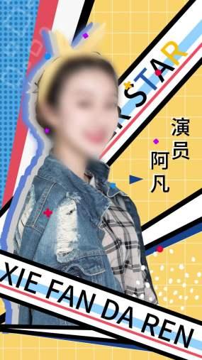 综艺嘉宾活动娱乐节目预告介绍AE模板