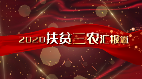 【整套】三农扶贫宣传片AE模板