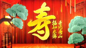 寿宴祝寿喜庆背景视频素材