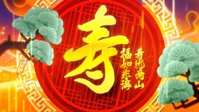喜庆寿庆祝寿寿宴动态背景视频素材