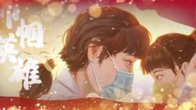《不自由》傅辉琳抗疫朗诵配乐视频成品视频素材