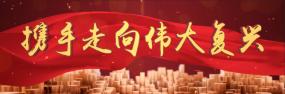 宽屏红色党政片头B视频素材