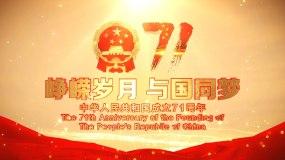 71周年国庆片头AE模版-EAE模板