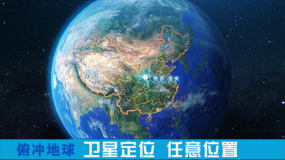 4k地球俯冲卫星地图城市定位AE模板