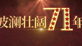 E3D国庆71周年金属文字标题AE模板AE模板