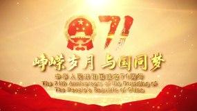 71周年国庆片头AE模版-FAE模板