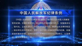 党政八一军事字幕标题文本框背景模板AE模板