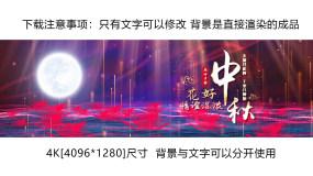 中秋节4K背景动态视频AE模板
