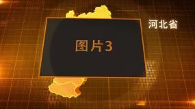 河北省金色立体地图辐射定位AE模板AE模板