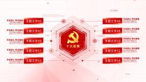 党政科技版分类ae模板AE模板