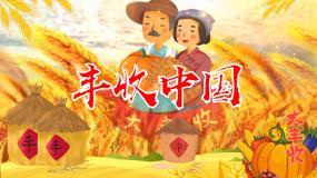 《丰收中国》王二妮配乐LED背景视频素材