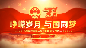 大气新中国成立71周年片头会声会影模板会声会影模板