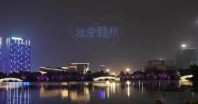 我爱赣州无人机表演中央公园4K视频素材