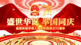国庆节71周年ae片头E3DAE模板