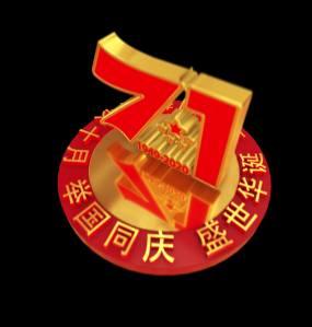 国庆71周年素材举国同庆盛世华诞视频素材