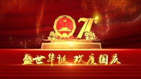 2020国庆节片头AE模板
