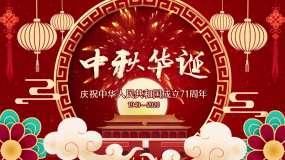 红色喜庆中秋华诞标板ae模板包装AE模板