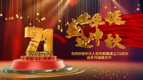 71周年2020国庆中秋党政片头照片墙AE模板