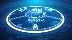 科技文字数据分类展示AE模板