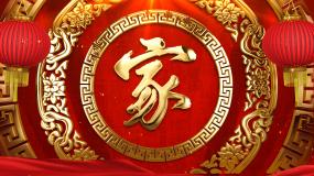 红色喜庆家字背景视频素材