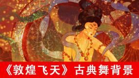 敦煌飞天-古典舞背景视频素材