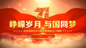 新中国成立71周年片头会声会影模板会声会影模板